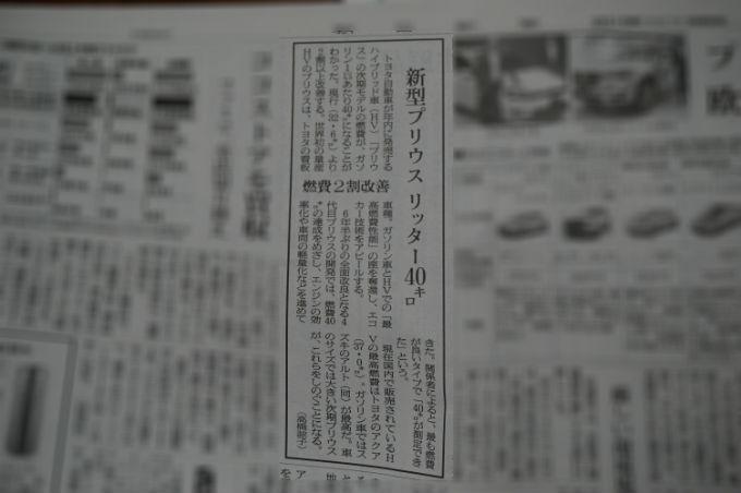 新型プリウス 燃費に関する新聞記事