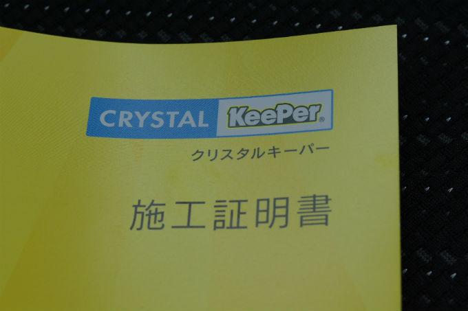 クリスタルキーパー 施工証明書