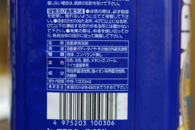 シュアラスター カーシャンプー1000 成分表