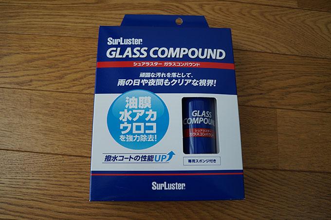 シュアラスター ガラスコンパウンド
