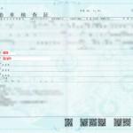 結婚で変わった車検証の苗字・住所の変更方法